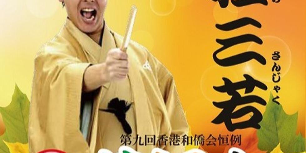 【11月2日(土)開催】第9回香港和僑会恒例「落語会」