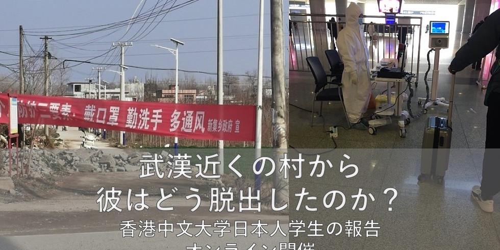 【4月3日(金)開催】特別講演会「武漢近くの村から彼はどう脱出したのか?」