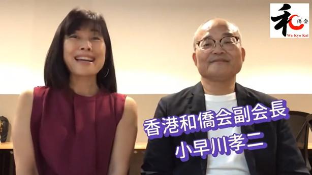 【動画】第3回香港和僑会会員インタビュー小早川孝二さん