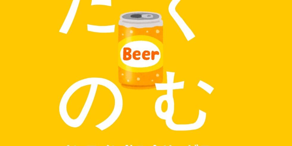 【4月22日(水)開催】会員限定オンライン飲み会(先着12名)