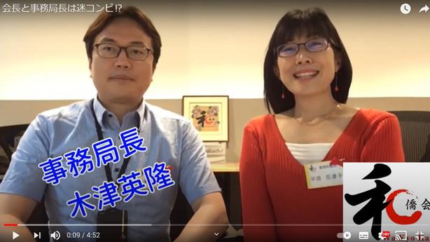 【動画】会長と事務局長は迷コンビ!?