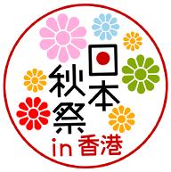 2020年「日本秋祭 in 香港-魅力再発見-」イベント募集要項