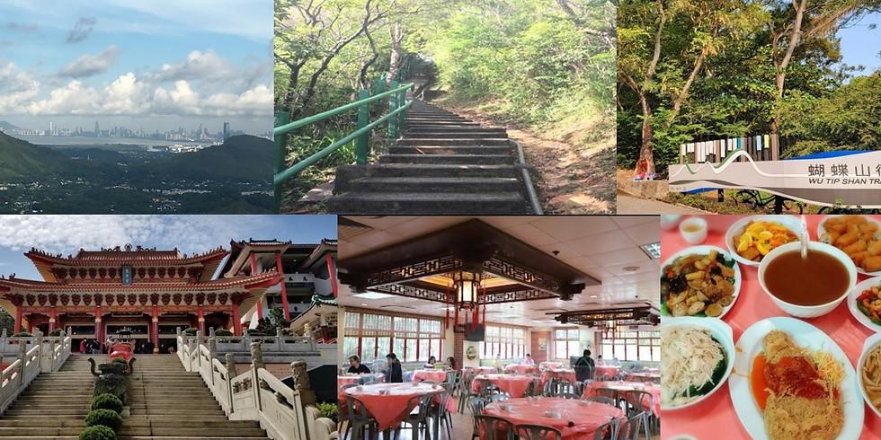 【会員限定5月16日(日)開催】粉嶺ハイキング&精進料理ツアー開催のお知らせ