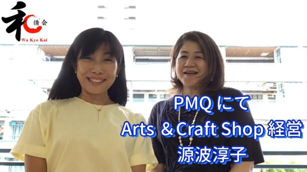 第6回香港和僑会会員インタビュー源波淳子さん