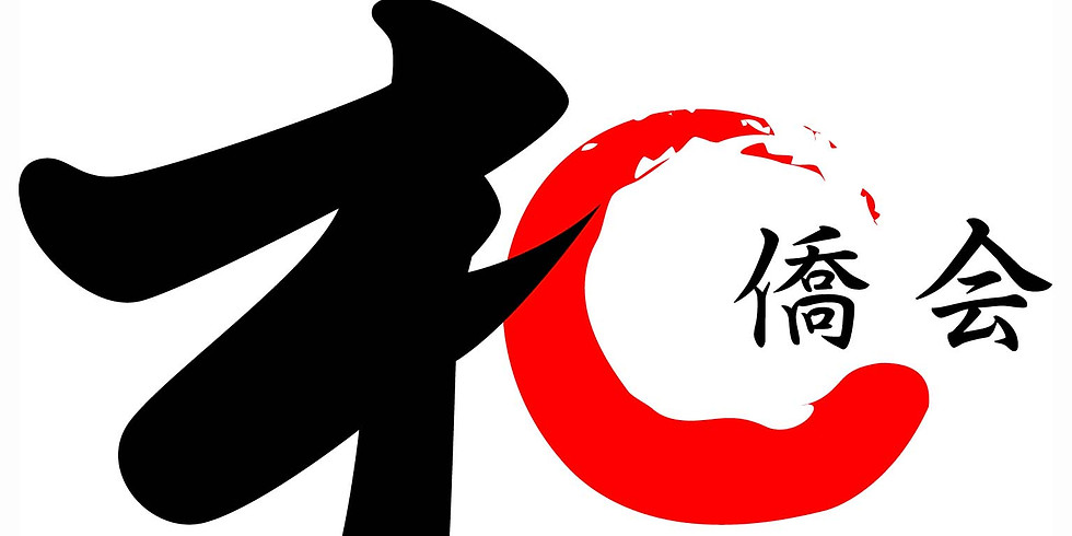 【会員限定1月28日(木)オンライン開催】和僑会オンライン代表者会議開催のお知らせ