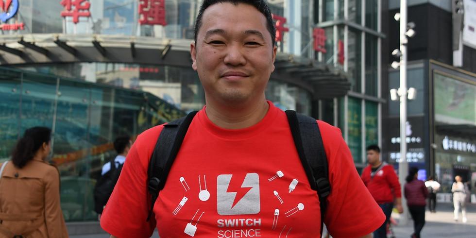 【オンライン参加申込】11月24日(水)特別講演会「深センにしかないものと、日本にしかないものを組み合わせて、世界の問題を解いていく」