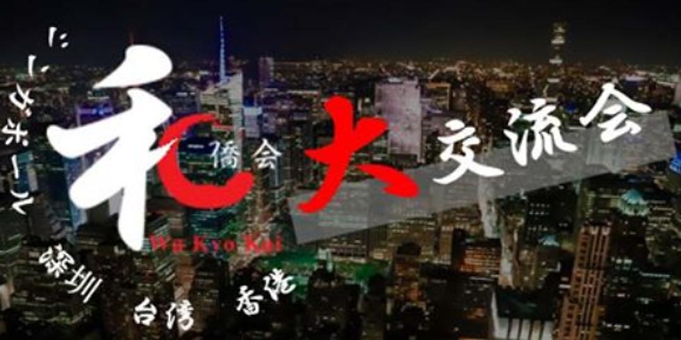 第152回定例会  香港×深セン×台湾×シンガポール和僑会 合同大交流会@香港 「各地の経済環境とビジネスチャンス」