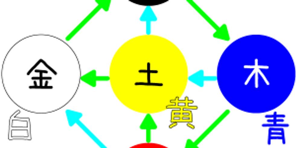 12月12日(水)開催★陰陽五行deカクテルナイト★第2弾「人間関係攻略編」