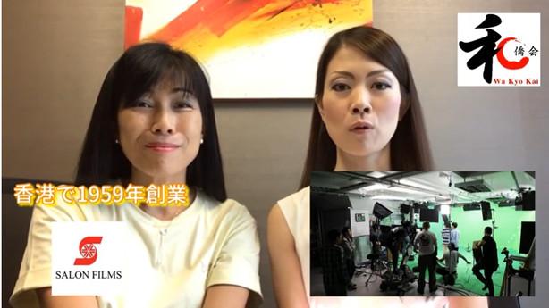 第7回香港和僑会会員インタビュー汪江美子さん