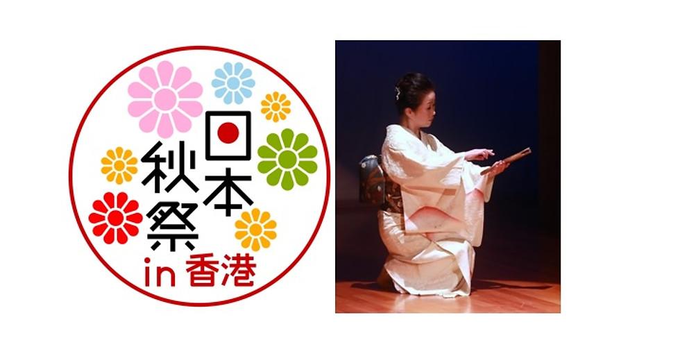 【11月22日(日)オンライン開催】和に親しむひとときを第2部:日本舞踊(日本秋祭in香港認定イベント)