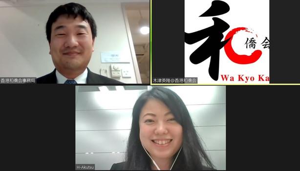 【8月21日(金)開催】第171回香港和僑会定例会「コロナ下・国安法後の人事労務Q&A」開催報告