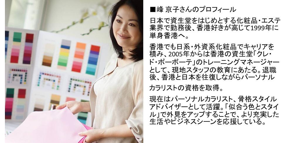 和僑BARの1日マスター「峰京子さんとカクテルNight 骨格診断編」