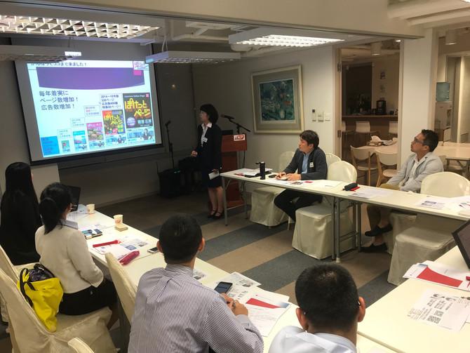 香港和僑会分科会「ビジネスプレゼン発表会」