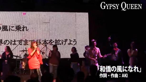 【動画】和僑会オフィシャルテーマソング「和僑の風になれ」 by Gypsy Queen