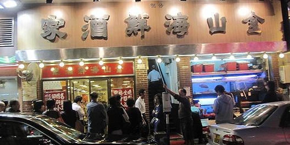 【10月12日(土)開催】第2回香港B級グルメを楽しむ会