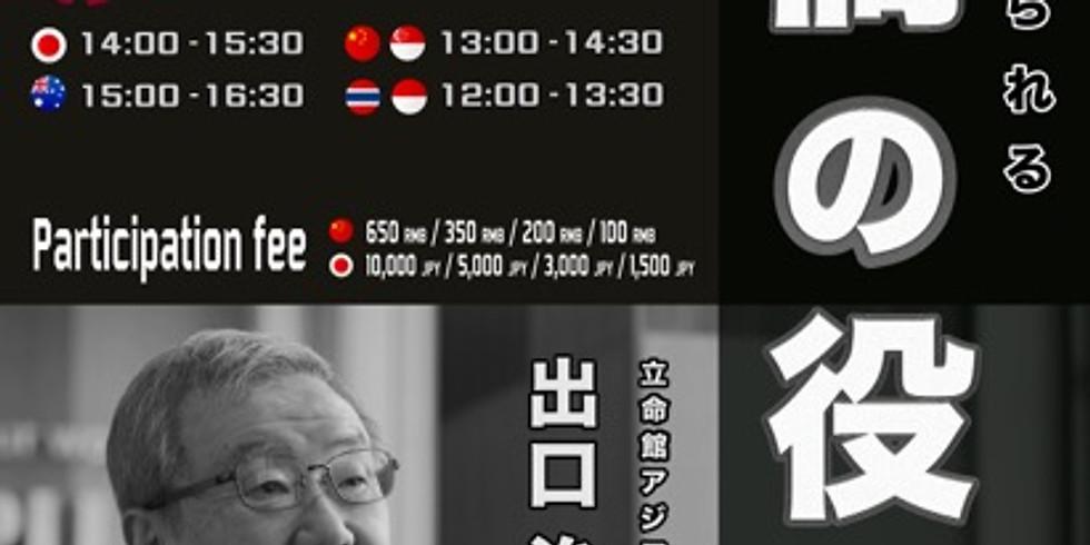 【8月1日(土)開催】上海和僑会主催・出口治明氏オンラインチャリティー講演