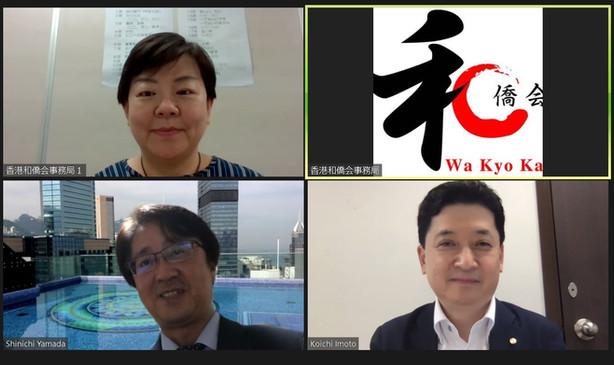 【9月18日(金)オンライン開催】第172回香港和僑会定例会「クラウド会計を活用した会社経営」開催報告