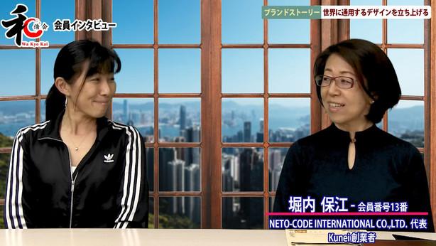 【動画】第1回香港和僑会会員インタビュー堀内保江さん