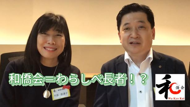 【動画】第2回香港和僑会会員インタビュー井本幸一さん