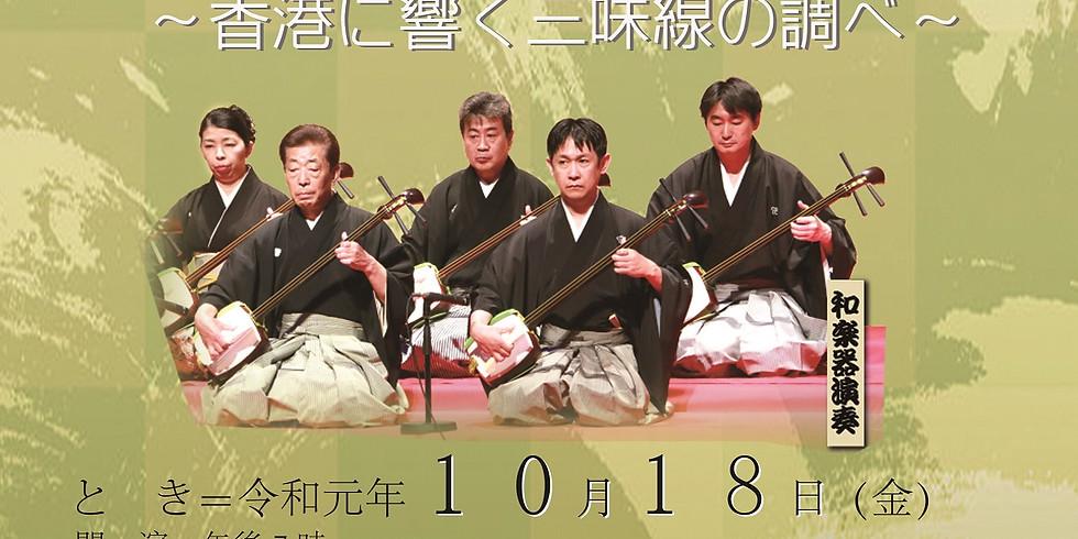 【10月18日(金)開催】和に親しむひとときを ~香港に響く三味線の調べ~