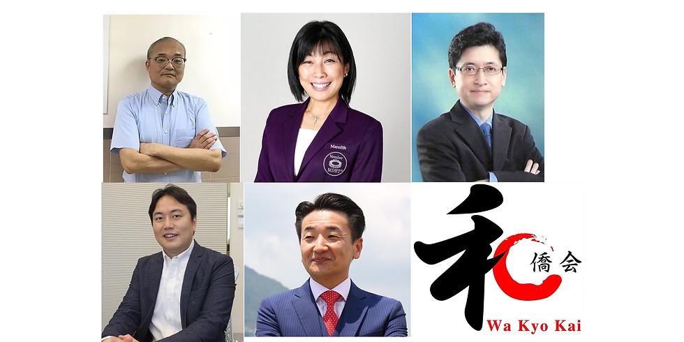 【4月16日(金)開催】第179回香港和僑会定例会「ようこそ香港オリエンテーション」