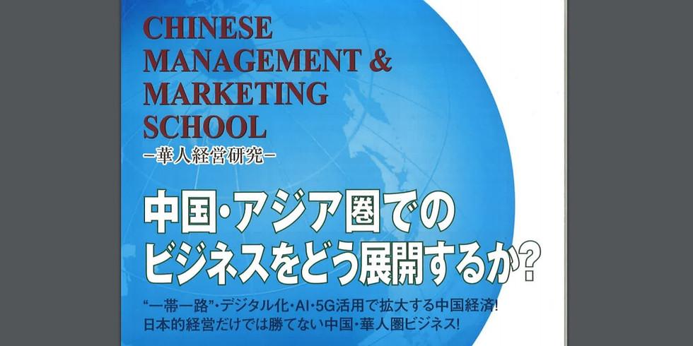 【会員限定6月28日(月)開催】日本香港協会「華人経営研究」講座特別チームとのオンライン交流会開催のお知らせ