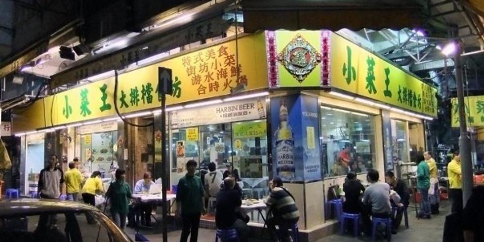 【9月4日(水)開催】第1回香港B級グルメを楽しむ会