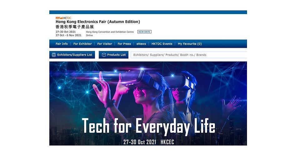 【会場参加申込】10月27日(水)HKTDC主催「Hong Kong Electronics Fair」展示会ガイド付きツアー