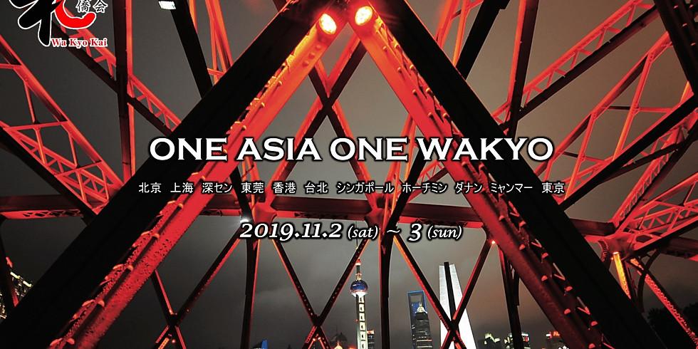 【11月2日(土)3日(日)開催】第9回和僑アジア大会in上海開催のお知らせ