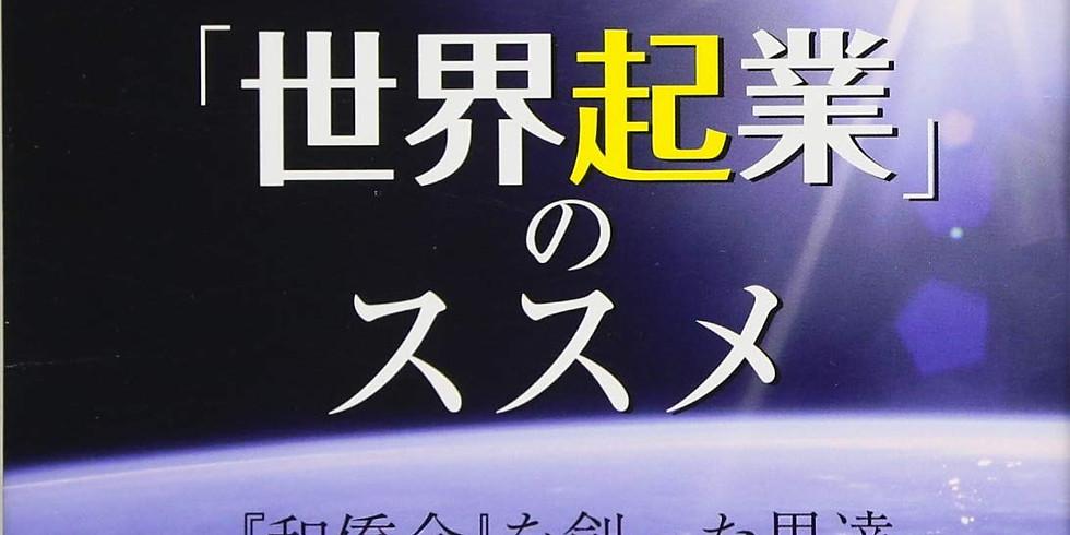 出版記念講演 『世界起業のススメ』の著者(筒井修、白川博司、武沢信行)