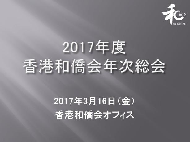 2017年度年次総会