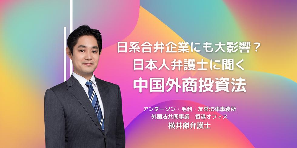 9月6日(月)オンライン特別講演会「日系合弁企業にも大影響?日本人弁護士に聞く中国外商投資法」