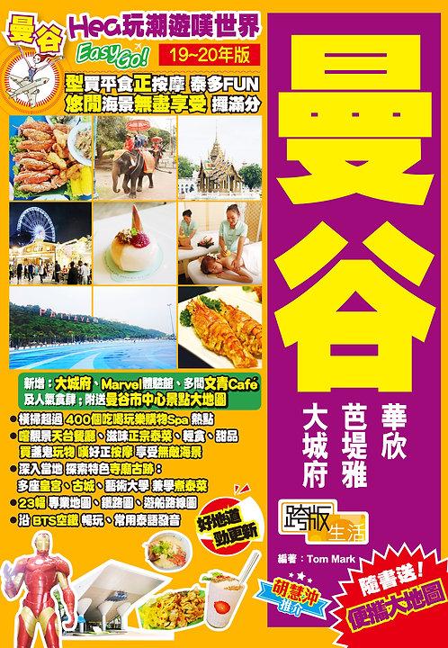 Hea玩潮遊嘆世界Easy GO!——曼谷(19-20年版)