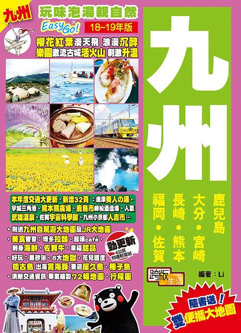 玩味泡湯親自然Easy GO!──九州(18-19年版)