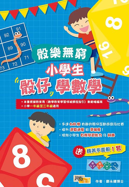 骰樂無窮——小學生骰仔學數學