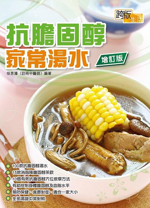 抗膽固醇家常湯水(增訂版)