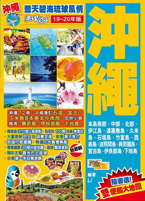藍天碧海琉球風情Easy GO!—沖繩(19-20年版)