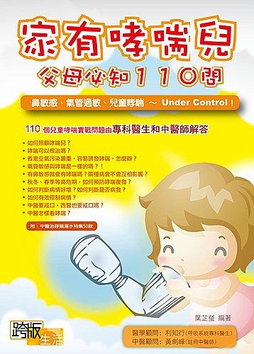 家有哮喘兒-父母必知110問