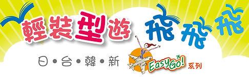 EasyGo系列