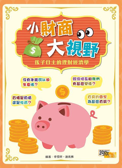 小財商大視野——孩子自主的理財經濟學