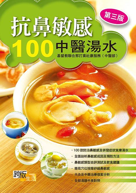 抗鼻敏感100中醫湯水(第三版)
