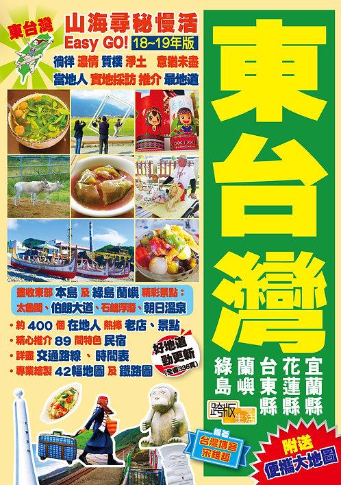 山海尋秘慢活Easy GO!──東台灣(18-19年版)
