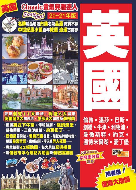 Classic貴氣典雅迷人Easy Go!—英國(20-21年版)