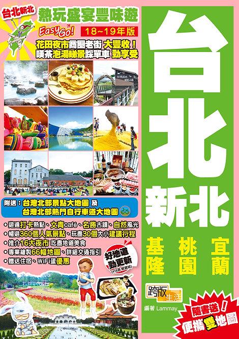 熱玩盛宴豐味遊Easy GO!——台北新北(18-19年版)