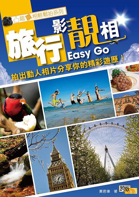 旅行影靚相Easy Go