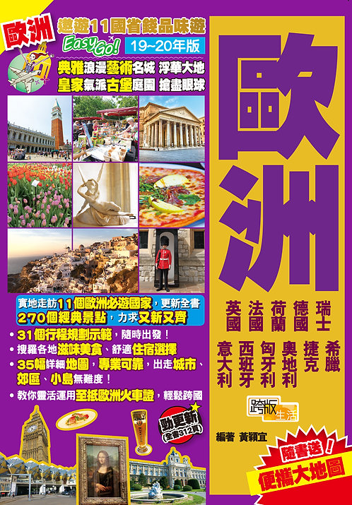 遨遊11國省錢品味遊Easy GO!—歐洲(19-20年版)