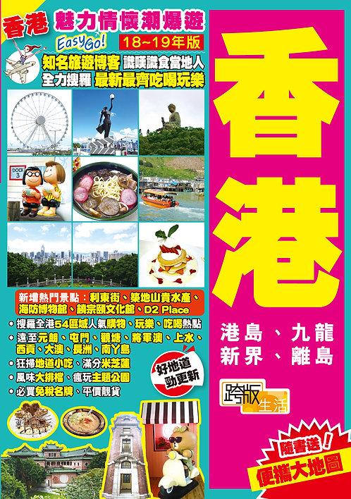 魅力情懷潮爆遊Easy GO!──香港(18-19年版)