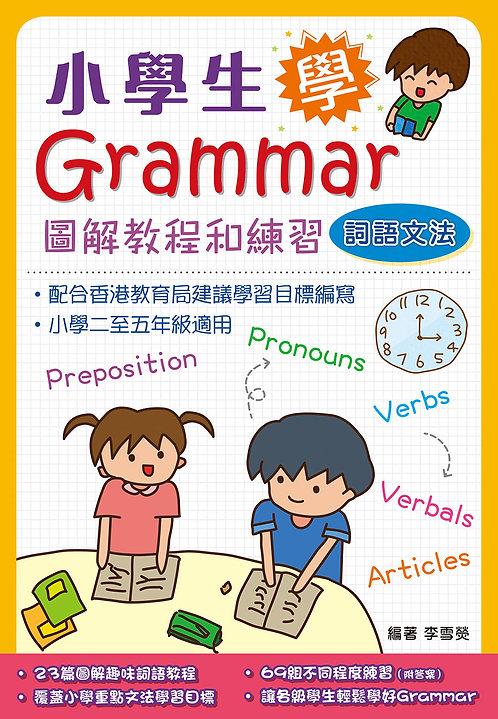 小學生學Grammar──圖解教程和練習(詞語文法)
