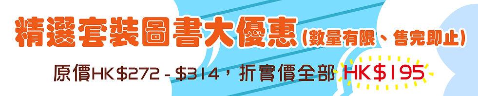 bookset banner_l-Web.jpg