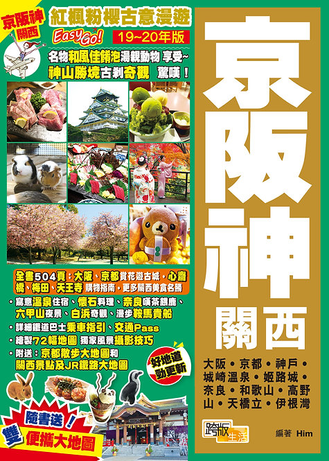 紅楓粉櫻古意漫遊Easy GO!-京阪神關西(19-20年版)